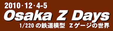 Osaka Z Days